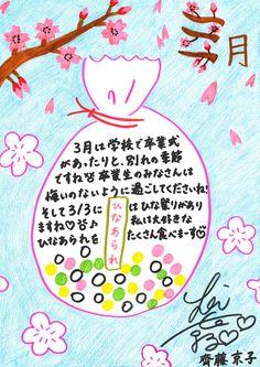 齊藤 京子   欅坂46公式サイト