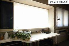 アカリナについて | 暗い部屋を明るくするカーテン・採光ブラインドの通販 | あかりラボ Bathroom Lighting, Mirror, Furniture, Home Decor, Bathroom Light Fittings, Bathroom Vanity Lighting, Decoration Home, Room Decor, Mirrors