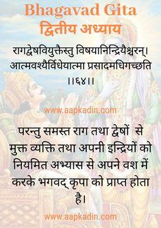 Sanskrit Quotes, Sanskrit Words, Hindu Rituals, Hindu Mantras, Wise Quotes, Words Quotes, Motivational Quotes, Krishna Quotes In Hindi, Hindi Quotes