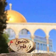 Al-Aqsa in my heart Beautiful Arabic Words, Beautiful Places, Dome Of The Rock, Jerusalem, Mosque, Tree Branches, Places To Travel, Taj Mahal, Christmas Bulbs