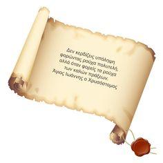 #orthodoxfaith #religion #faith#pneumatika #apofthegmata #thriskeia #quote#orthodoxy #christianity #jesus #christ #bless #αγιος#γεροντας #σοφαλογια #αποφθεγματα #ορθοδοξια #ορθοδοξος #αγαπη#χριστιανισμος #ιησους #χριστος #οσιος Mindfulness, Faith, Quotes, Quotations, Loyalty, Consciousness, Quote, Shut Up Quotes, Believe
