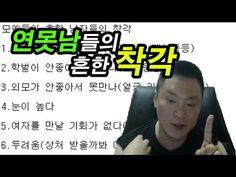 태규] 연애고자를 위한, 연애AtoZ 1부 - YouTube