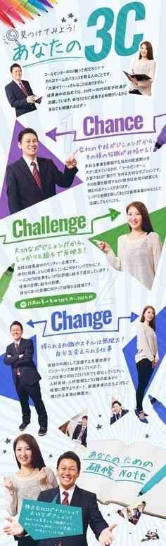 株式会社ロジナス求人 Best Web Design, Site Design, Layout Design, Creative Poster Design, Creative Posters, Pamphlet Design, Corporate Website, Japan Design, Interface Design