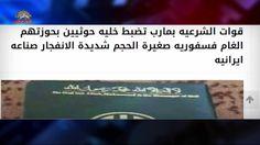 یمن: دستگیری شبکه تروریستی حامل مواد منفجره رژیم ایران  -   کلیپ خبری – سیمای آزادی تلویزیون ملی ایران –  ۱۹ دی ۱۳۹۵
