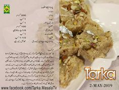 Ramadan Recipes, Sweets Recipes, My Recipes, Recipies, Cake Recipes, Cooking Recipes In Urdu, Easy Cooking, Cooking Tips, Cooking For Beginners