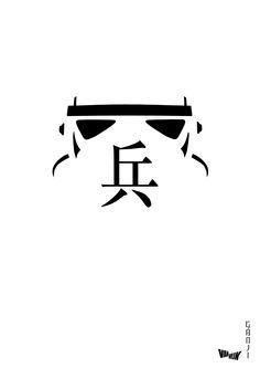Japanese Kanji for 'Soldier'