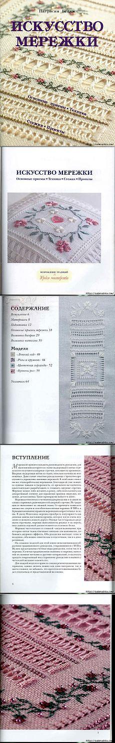 """Искусство мережки"". Книга по рукоделию.."