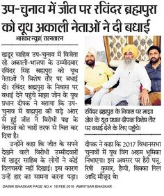 Youth Akali Dal is all geared up for 2017 Assembly elections. #yad #youthakalidal #win #elections #khadoorsahib #punjab #development