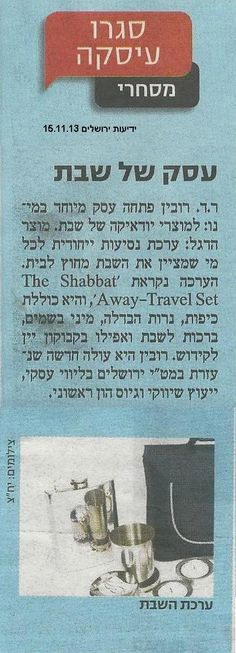 Launch of The Shabbat Collection with the Shabbat Away Travel Set - Yediot Jerusalem 15 November 2013 Travel Set, November 2013, Jerusalem, Product Launch, Collection