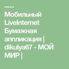 Мобильный LiveInternet Бумажная аппликация   dikulya67 - МОЙ МИР  