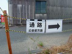 諸井赤道を袋井市建設課が使えるような工事をしないので一時的につけた標識