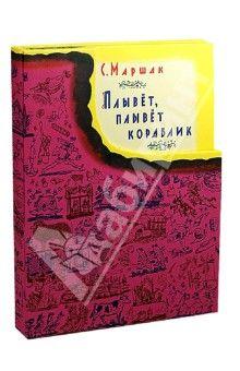 Самуил Маршак - Плывет, плывет кораблик обложка книги