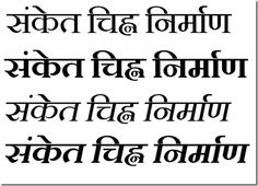 Indian font examples