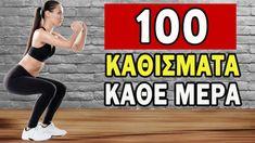 Τι Θα Συμβεί Στο Σώμα, Αν Κάνετε 100 Καθίσματα Κάθε Μέρα; ΕΝΤΥΠΩΣΙΑΚΟ! Pilates, Youtube, Fitness, The 100, Excercise, Youtubers, Health Fitness, Youtube Movies, Rogue Fitness