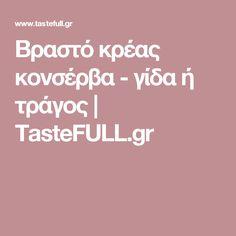 Βραστό κρέας κονσέρβα - γίδα ή τράγος | TasteFULL.gr
