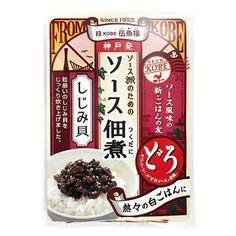 ソース佃煮 <しじみ貝> - 食@新製品 - 『新製品』から食の今と明日を見る!