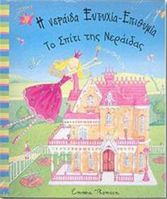 Isa Belletje pop-up feeënhuis - Emma Thomson Thrillers, Kids, Heaven, Books, Beautiful, Young Children, Boys, Sky, Libros