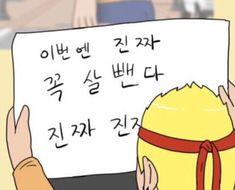 카톡짤, 짤방모음, 카톡짤방모음, 웃긴짤방모음 269 : 네이버 블로그 True Quotes, Words Quotes, Reaction Pictures, Funny Pictures, Funny Memes, Jokes, Korean Aesthetic, Famous Quotes, Nct Dream