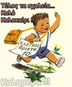 I remember this from greek school Vintage Labels, Vintage Ads, Vintage Posters, Old Greek, Greek Art, School Results, Kai, Greek Culture, My Childhood Memories