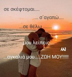 Picture Quotes, Love Quotes, Meeting Someone, Greek Quotes, I Miss You, My Life, Romantic, Pictures, Movie Posters