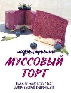 Низкокалорийный ягодный торт, пп торт рецепт, пп десерт, пп рецепт на русском, легкий рецепт, легкий десерт, низкокалорийное питание, рецепты для диеты, диета рецепт