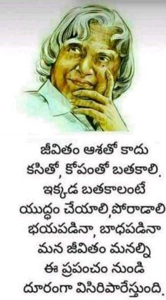 Life Lesson Quotes, Life Lessons, Life Quotes, Telugu Inspirational Quotes, Motivational Quotes, Sai Baba Photos, Abdul Kalam, Jesus Pictures, Screens