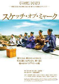 スケッチ・オブ・ミャーク    沖縄県宮古諸島に古くから伝わる民謡と、その歌を歌い継いでいく人々の姿を追ったドキュメンタリー。厳しい島での暮らしや神への信仰から生まれ、宮古諸島の村々でひっそりと歌い継がれてきた「アーグ(古謡)」と「神歌(かみうた)」。何世紀にもわたり口伝されてきたそれらの歌が失われつつある現状や、歌い継ぐ人々の暮らし、秘められた島の神事の様子などをとらえ、神や自然への畏敬の念や、生きることへの希望を見出していく。タイトルの「ミャーク」は宮古島の意味。