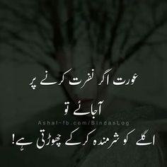 Baba Bulleh Shah Poetry, Sufi Poetry, My Poetry, Urdu Quotes, Poetry Quotes, Islamic Quotes, Quotations, Crazy Girl Quotes, Girly Quotes