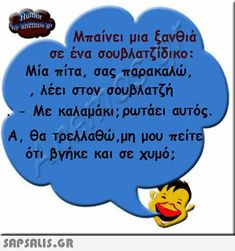 Humor by anemos gr Quote Of The Day, Jokes, 18th, Humor, Funny, Happy, Pictures, Instagram, Greek