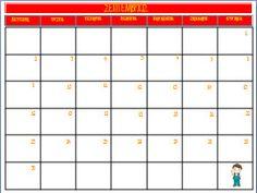 Ημερολόγιο για το Σεπτέμβριο του 2013 στο νηπιαγωγείο