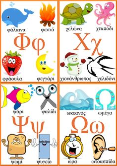 Preschool Education, Early Education, Special Education, Writing Activities, Toddler Activities, Alphabet Letter Crafts, Learn Greek, Greek Alphabet, Greek Language