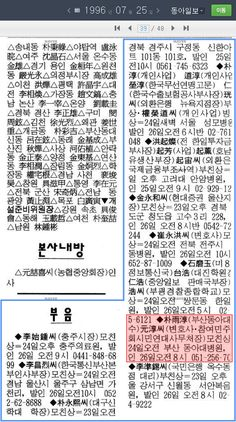 동아일보 1996년 7월 25일 39면 [부음]란에, 박우순/박원순 형제의 모친상을 알리는 부고가 떴다! 그런데, 박원순은 모친이 1985년에 돌아가셨다고 했다. 까도까도 똥구라만...