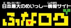 ふなログ | バンダイ公式サイト