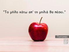 Psygrams Ideas in words Greek Quotes, Jokes, Apple, Fruit, Greek, Deutsch, Apple Fruit, Husky Jokes, Memes