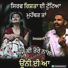 Status Quotes, Happy Quotes, True Quotes, Shayari Funny, Punjabi Jokes, Romantic Status, Punjabi Status, Sad Heart
