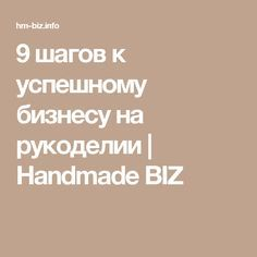 9 шагов к успешному бизнесу на рукоделии | Handmade BIZ