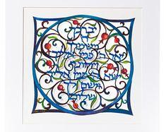 Unique Home Decorations Bridal Wedding Gift Colorful  Ashira Papercut Art Watercolor Hebrew Wall Hanging Bat Mitzvah Gift