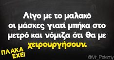 Untitled Funny Greek Quotes, Greek Memes, True Words, Just For Laughs, Funny Photos, Sarcasm, Jokes, Shit Happens, Sayings