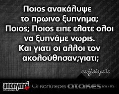 Ποιος;;; κ γιατι;;;; Favorite Quotes, Best Quotes, Funny Quotes, Funny Greek, Funny Statuses, Greek Quotes, Just For Laughs, Funny Moments, Sarcasm