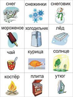 cool weather vocab