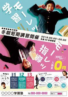 学習塾のチラシサンプル [モーレツ学習]   子どもデザイン専科 Ad Layout, Layout Design, Web Design, Graphic Design, Flyer And Poster Design, Flyer Design, Japanese Poster Design, Kids Study, Japan Design