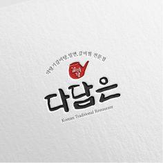 로고디자인 포트폴리오 보기 | 로고 디자인 외주 | 디자인공모전 | 라우드소싱 Food Brand Logos, Logo Food, Brand Identity Design, Branding Design, Ci Design, Hand Drawn Logo, Creative Logo, Logo Design Inspiration, Logo Branding
