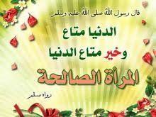 תוצאת תמונה עבור الدنيا متاع وخير متاع الدنيا المرأة الصالحة