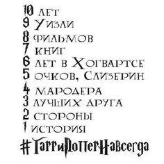 Harry Potter Spells Names List Harry Potter Mems, Garri Potter, Harry Potter World, Slytherin, Hogwarts, Drako Malfoy, Harry Potter Universal, Tom Felton, Drarry