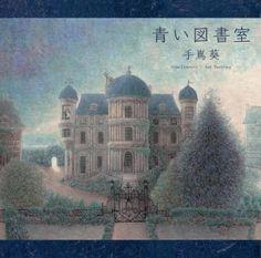 「大ヒット盤」手嶌葵『青い図書室』 作品への自負と高い完成度 | ORICON STYLE