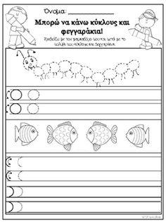 Προγραφικές ασκήσεις by From Kseni's class Writing Activities, Activities For Kids, Class Teacher, Pre Writing, Preschool Worksheets, Teaching Kids, Back To School, Kindergarten, Dots