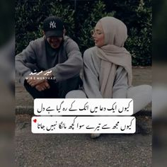 Cute Baby Girl Images, Girly Attitude Quotes, Heartbroken Quotes, Urdu Poetry, Cute Babies, Sad, Lovers, Broken Heart Quotes, Heavy Heart Quotes