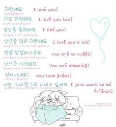 Top 25 Useful Korean Phrases Are you a Korean learner? Or are you planning to visit Korea? Well, then these 25 Korean phrases are the ones you MUST learn. Korean Slang, Korean Phrases, Korean Quotes, Love Phrases, Cute Korean Words, Cute In Korean, Korean Words Learning, Korean Language Learning, The Words
