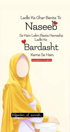 Islamic Quotes On Marriage, Muslim Couple Quotes, Muslim Love Quotes, Islamic Love Quotes, Romantic Love Quotes, Family Love Quotes, Love Husband Quotes, Quran Quotes Inspirational, Quran Quotes Love