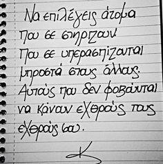 Αυτούς που δεν φοβούνται να κάνουν εχθρούς τους εχθρούς σου 🔝👌 #greekquotes #greekquote #greekposts #greekpost Famous Quotes, Best Quotes, Love Quotes, Inspirational Quotes, Auras, Funny Greek Quotes, Funny Quotes, Greek Words, Special Quotes